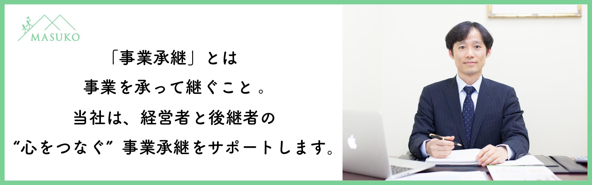 株式会社MASUKO 小規模事業者専門の事業承継相談所